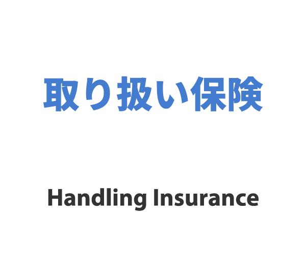 取り扱い保険