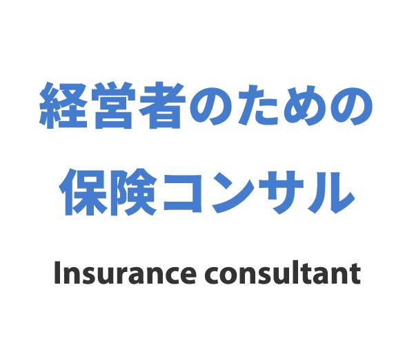 経営者のための保険コンサル