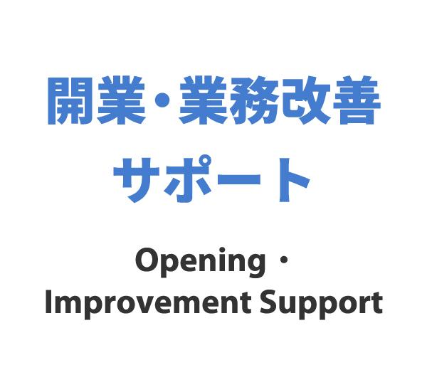 開業・業務改善サポート
